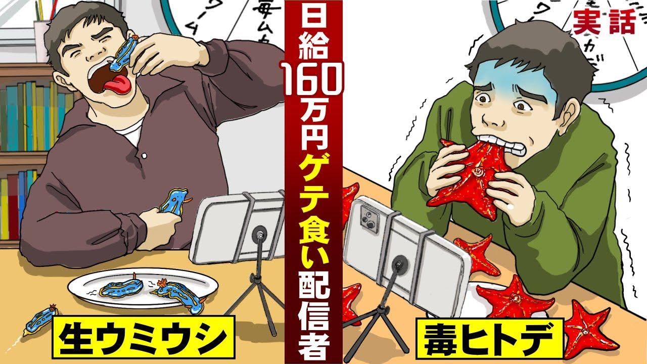 【実話】日給160万円…ゲテモノ食いライブ配信者。ウミウシ・ヒトデを生で食う。