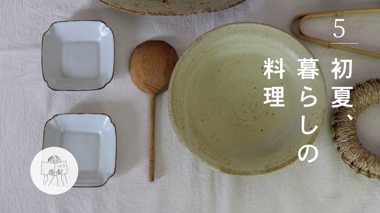 「暮らしの料理 」初夏の庭│台所の愉しみ│おうち居酒屋│おつまみレシピ│残り物への心掛け Living in japan│vlog