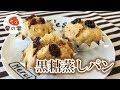 沖縄風黒糖蒸しパン(アガラサー)のベーキングパウダーを使ったレシピ(*^^*)