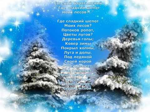 Времена года в стихах и звуках. Зима