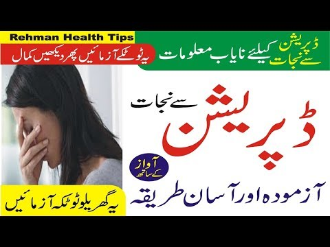 depression ka ilaj | Depression Treatment At Home | Rehman Health Tips