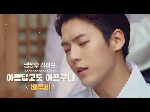 [쌤잠후 Live] 비투비(BTOB) - 아름답고도 아프구나 (Beautiful Pain)