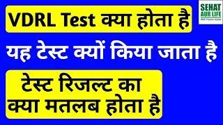 VDRL Test क्या होता है, यह क्यों किया जाता है, VDRL Blood Test In Hindi, Full Form, Normal Range