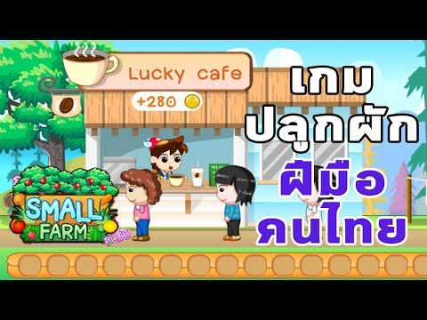 Small Farm plus #1 - เกมปลูกผักคนไทยสร้าง