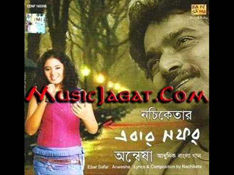 Du chokher nirob bhasa from Ebar safar by Anwesha.wmv