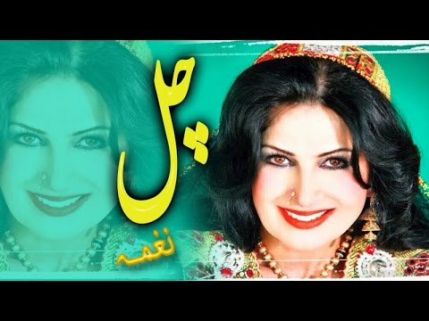 Pashto New Song Naghma - CHAL