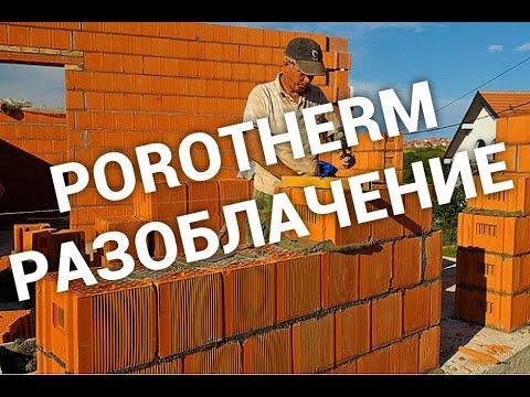 БРАК блоков POROTHERM - ОТЗЫВЫ - КЛАДКА КЕРАМИЧЕСКОГО БЛОКА ПОРОТЕРМ (строительство дома Ульяновск))
