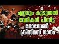 THARAKAM PADUNNALLO | Nakshatram | Malayalam Christmas Song | Fr Shaji Thumpechirayil