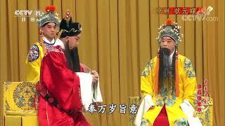 《中国京剧像音像集萃》 20191219 京剧《状元媒》 2/2| CCTV戏曲