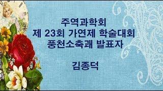 주역과학회 23회 가연제 학술대회 발표자 김종덕