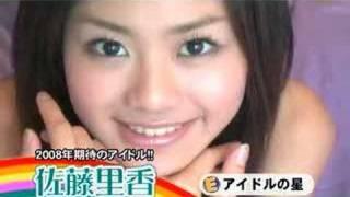 '08ブレイク確実!!さとう里香☆マジ可愛いセクシー映像 さとう里香 動画 17