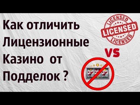 Как отличить лицензионные Казино онлайн от скриптовых подделок? В чем разница? Игровые автоматы