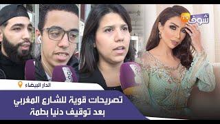 تصريحات قوية للشارع المغربي بعد توقيف دنيا بطمة وشقيقتها بسبب قضية عصابة ''حمزة مون بيبي''