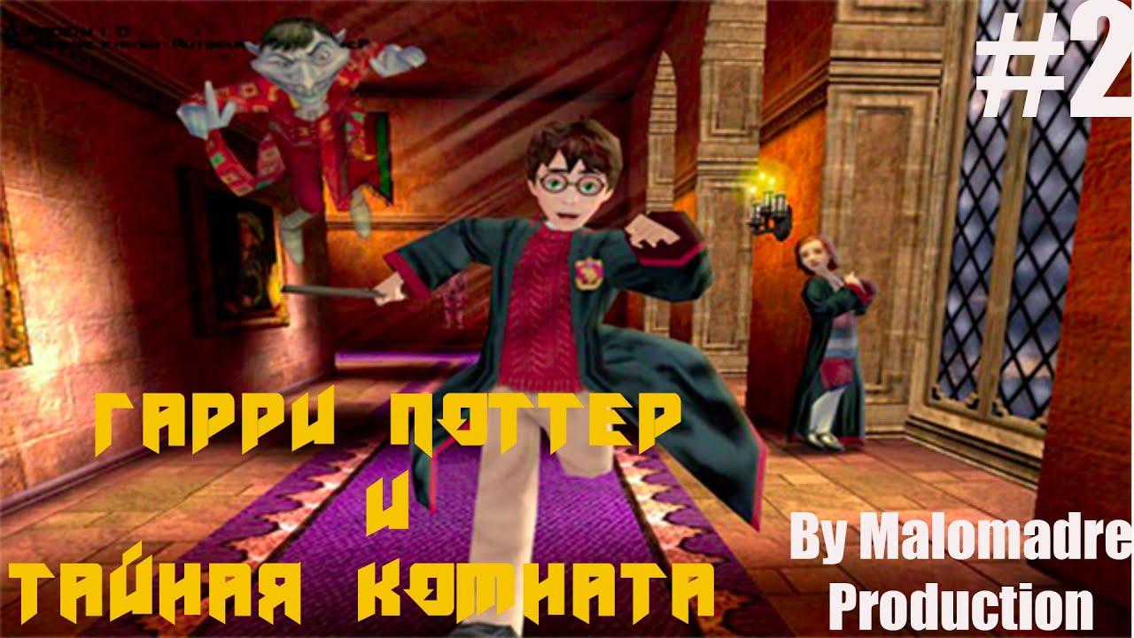 Гарри Поттер и Тайная Комната Прохождение #2 ПОДЗЕМЕЛЬЕ ...