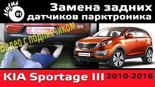 Замена задних датчиков парктроника Киа Спортейдж 3 / Киа Спортейдж парктроник / Kia Sportage 3