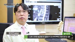 [대전MBC 닥터인] 정형외과-골다공증성 척추압박골절