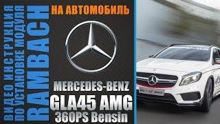 Mercedes Benz GLA 45 AMG 4MATIC 360 л.с. с Rambach Power Box. Инструкция по установке.