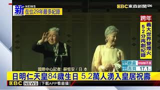 最新》日明仁天皇84歲生日 5.2萬人湧入皇居祝壽