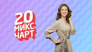 ТОП 20 МИКС ЧАРТ | 1HD Music Television (190 выпуск)