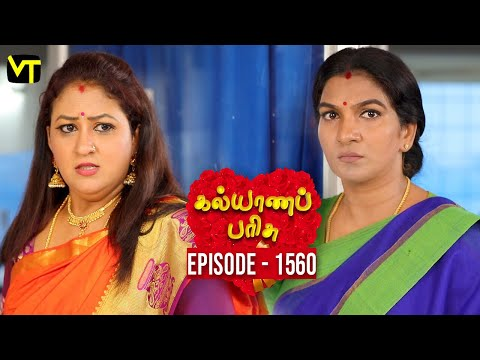 Kalyana Parisu Tamil Serial Latest Full Episode 1560 Telecasted on 20 April 2019 in Sun TV. Kalyana Parisu ft. Arnav, Srithika, Sathya Priya, Vanitha Krishna Chandiran, Androos Jessudas, Metti Oli Shanthi, Issac varkees, Mona Bethra, Karthick Harshitha, Birla Bose, Kavya Varshini in lead roles. Directed by P Selvam, Produced by Vision Time. Subscribe for the latest Episodes - http://bit.ly/SubscribeVT  Click here to watch :   Kalyana Parisu Episode 1559 https://youtu.be/XVRtndw3ZjE  Kalyana Parisu Episode 1558 https://youtu.be/4WupGjKzEFU  Kalyana Parisu Episode 1557 https://youtu.be/bX8Jzz4MQ2w  Kalyana Parisu Episode 1556 https://youtu.be/eKcWT7zjYNI  Kalyana Parisu Episode 1555 https://youtu.be/tJTw2eTfRmg  Kalyana Parisu Episode 1554 -https://youtu.be/HTCCTNAtY20  Kalyana Parisu Episode 1553 - https://youtu.be/tlje0Kzksrc  Kalyana Parisu Episode 1552 - https://youtu.be/6KppLRVxXK4    For More Updates:- Like us on - https://www.facebook.com/visiontimeindia Subscribe - http://bit.ly/SubscribeVT