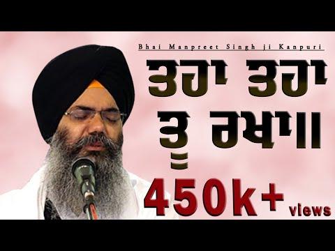 TAH TAH TU RAKHA Bhai Manpreet Singh Ji Kanpuri at Jail Road on 06Aug2018
