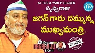 Actor & YSRCP Leader Prudhvi Raj Exclusive Interview || మీ iDream Nagaraju B.Com #348