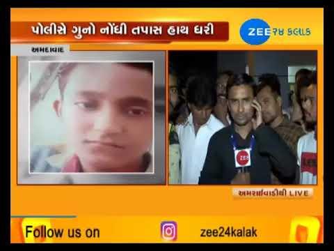 Ahmedabad: 17th Year Old Teenager Murder in Shitalnagar,Amraiwadi-ZEE 24 KALAK