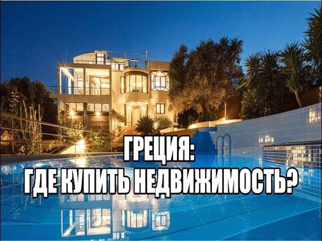 где лучше купить недвижимость в греции