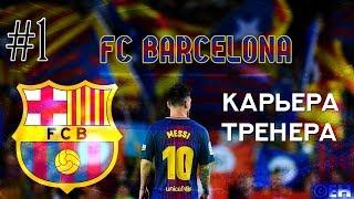 Карьера за Барселону [FIFA 18] - ПРЕДСЕЗОНКА #1