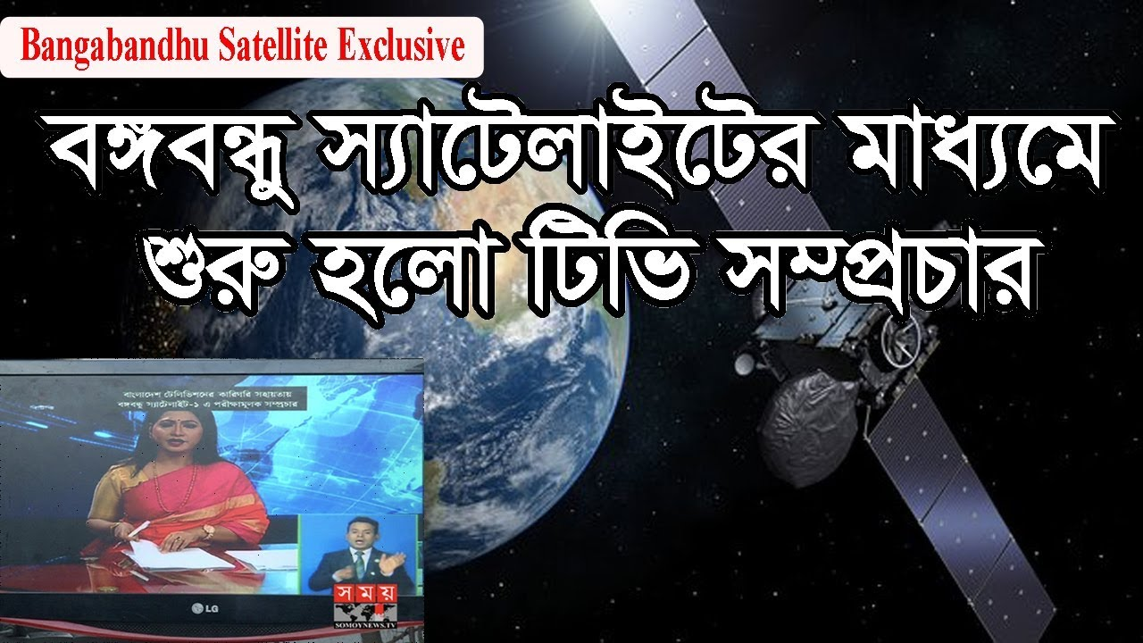 Bangabandhu Satellite   বঙ্গবন্ধু স্যাটেলাইটের মাধ্যমে শুরু হলো টিভি সম্প্রচার    Somoy TV Exclusive