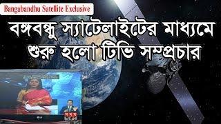 Bangabandhu Satellite | বঙ্গবন্ধু স্যাটেলাইটের মাধ্যমে শুরু হলো টিভি সম্প্রচার |  Somoy TV Exclusive