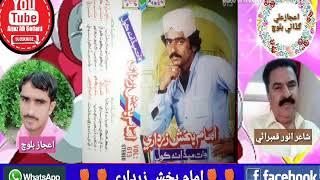 Imam Bux Zardari Vol 613 wat Maida Khol Na Jani Poet Anwar Qambrani by Aijaz Ali Gadani
