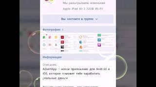Как заработать 100 рублей за 1 минуту с телефона