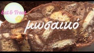 Εύκολη συνταγή για μωσαϊκό (κορμός σοκολάτας) από το Εat and Treat