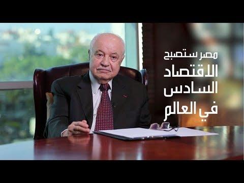 طلال أبو غزالة: مصر ستصبح الاقتصاد السادس في العالم  - 20:00-2020 / 2 / 16