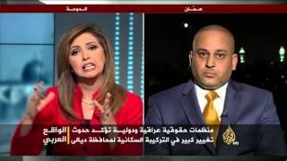 الواقع العربي-محاولات تغيير التركيبة السكانية لمحافظة ديالى العراقية