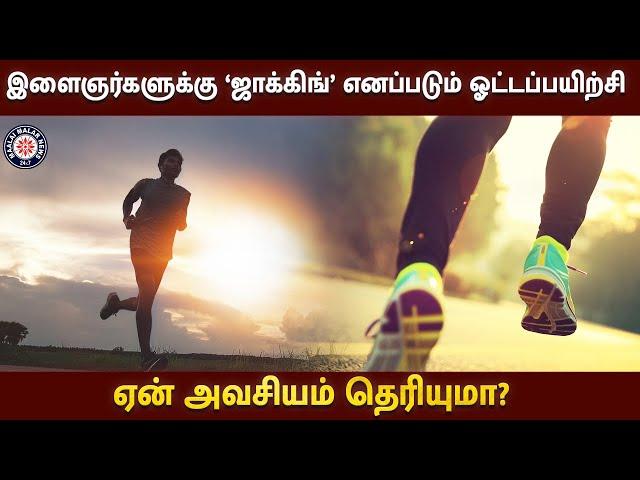 இளைஞர்களுக்கு 'ஜாக்கிங்' எனப்படும் ஓட்டப்பயிற்சி ஏன் அவசியம் தெரியுமா? | jogging | MaalaiMalar