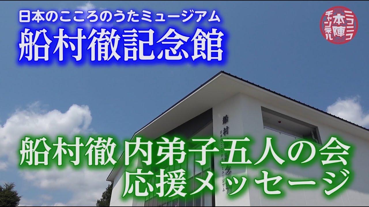 【完全版】船村徹内弟子五人の会からのメッセージ【船村徹記念館】