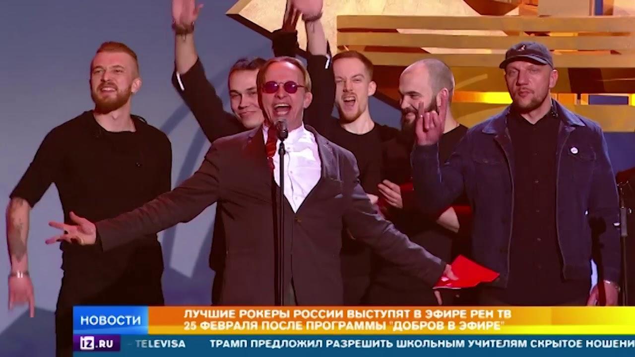 Лучшие рокеры России выступят в эфире РЕН ТВ 25 февраля