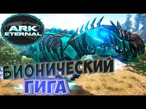 БИОНИЧЕСКИЙ ГИГАНТОЗАВР - ARK Survival Evolved Eternal Выживание #9