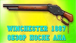 Warface: про Winchester 1887 после улучшения/скрытые ттх и аналитика.
