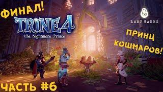 Trine 4: The Nightmare Prince  Часть #6 ФИНАЛ  Прохождение Lamp Games