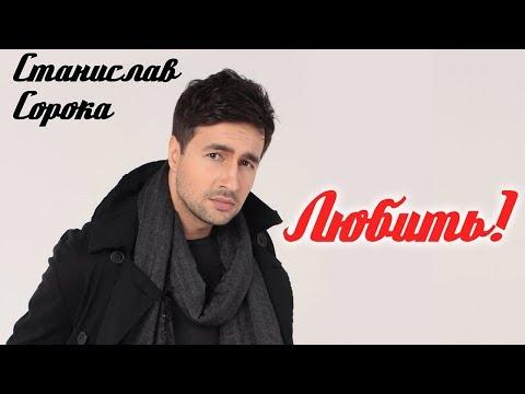 Станислав Сорока - Любить Single