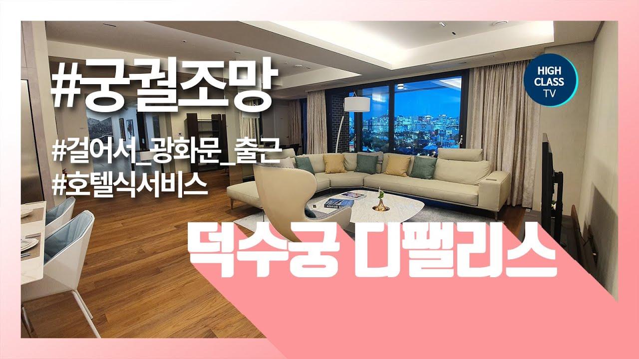 덕수궁 디팰리스 모델하우스 (아파트 58평 D타입) 궁궐조망 호텔식서비스 최고급커뮤니티