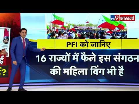 Uttar Pradesh : हिंसा फैलाने के आरोप में PFI पर शिकंजा, जानिए क्या है पॉपुलर फ्रंट ऑफ इंडिया?