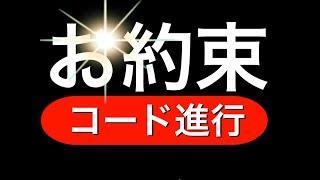 コード進行(常套句) thumbnail