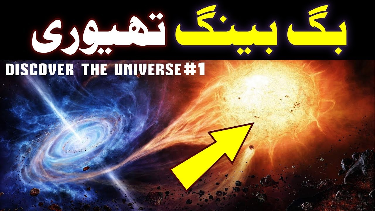 Big Bang Theory Explained In Urdu Hindi Discover The Universe Series 001 Youtube