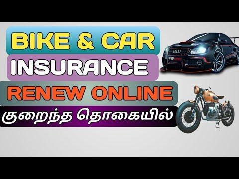 How To RENEWAL Bike & Car INSURANCE Online