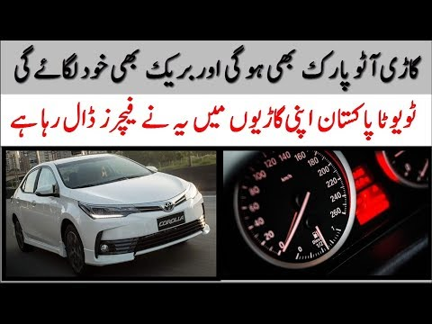 Toyota Is Adding New Safety Features To Their Cars Waah Bahi Waah