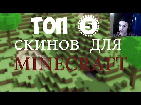 Скины minecraft #433